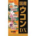 ユウキ製薬 国産ウコンDX 300粒【ポイント10倍】