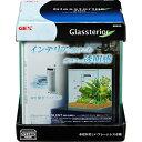 グラステリア サイレント 200 キューブ H GEX(ジェックス)【ポイント10倍】