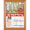 ナカバヤシ 木製マルチフレーム A6(はがき) フ-PW-A6【ポイント10倍】
