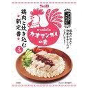 アジアごはん カオマンガイの素 44g エスビー食品【ポイント10倍】