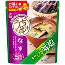 アマノフーズ 減塩うちのおみそ汁 なす 5食 35g(7g×5食) 天野実業【ポイント10倍】