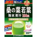 山本漢方 桑の葉若葉粉末青汁100% お徳用 2.5g×56包 山本漢方製薬