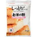 お米の粉 手作りお菓子の薄力粉 250g 波里【ポイント10倍】