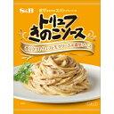 まぜるだけのスパゲッティソース トリュフきのこソース 140g エスビー食品【ポイント10倍】