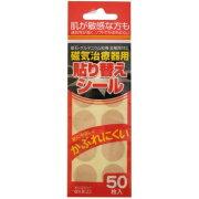 磁気治療器用 張り替えシール 50枚入 ウエ・ルコ【ポイント10倍】