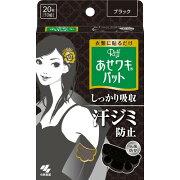 あせワキパット Riff(リフ) ブラック 10組(20枚) 小林製薬【ポイント10倍】