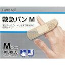 CARELAGE(ケアレージュ) 救急バン 徳用タイプ Mサイズ 100枚入 キョーリキ【ポイント10倍】