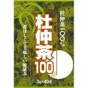 ユウキ製薬 杜仲茶100 3g×40包【ポイント10倍】