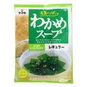 わかめスープ 3袋入 ヤマキ【ポイント10倍】