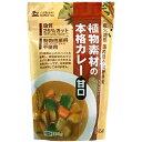 創健社 植物素材の本格カレー甘口 135g【ポイント10倍】