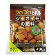 花ごころ ジャガイモの肥料 400g【ポイント10倍】