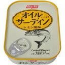 ニッスイ オイルサーディン レモン風味 105g 日本水産(ニッスイ)【ポイント10倍】