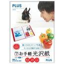 PLUS インクジェットプリンター専用紙 お手軽光沢紙 (A3) 20枚 PLUS(プラス)【ポイント10倍】【RCP】