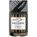 FAUCHON コリアンダー(パウダー) フランス産 24g エスビー食品【ポイント10倍】