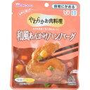 和光堂 食事は楽し 和風あんかけハンバーグ 100g (区分1/容易にかめる)【ポイント10倍】