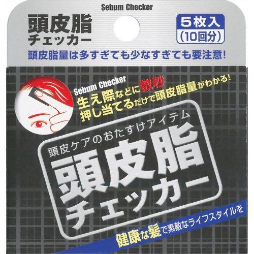 頭皮脂チェッカー 5枚入 ライフケア技研【ポイント10倍】