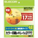エレコム スーパーファイン紙 カラー印刷がキレイなCD / DVD用ラベル 強粘着タイプ 内径17mm 40枚入 EDT-SDVD2S【ポイント10倍】