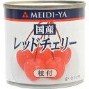 罐裝, 瓶裝 - 明治屋 国産レッドチェリー 85g【ポイント10倍】