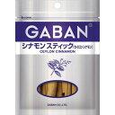 ギャバン シナモン スティック セイロン 袋 15g ハウス食品【ポイント10倍】
