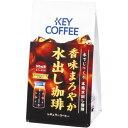 キーコーヒー 香味まろやか水出し珈琲(粉) 35g×4袋(代引き不可)【ポイント10倍】