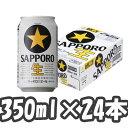 サッポロ 黒ラベル 350ml×1ケース(24本)【1ケース】【国産ビール】(代引き不可)【ポイント10倍】