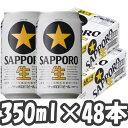 サッポロ 黒ラベル 350ml×2ケース(48本)【2ケース】【国産ビール】(代引き不可)【ポイント10倍】
