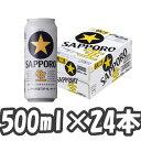 サッポロ 黒ラベル 500ml×1ケース(24本)【1ケース】【国産ビール】(代引き不可)【ポイント10倍】