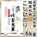 米 日本米 Aランク 産地直送 25年度産 長野県産 特別栽培米 御泉水米 こしひかり 5kg JA直送(代引き不可)【ポイント10倍】