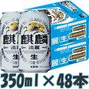 キリン 淡麗 350ml×2ケース(48本)【2ケース】【国産ビール】 発泡酒【ポイント10倍】