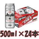 アサヒ スーパードライ 500ml×1ケース(24本)【1ケース】【国産ビール】(代引き不可)【ポイント10倍】