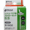 リッチェル マグ用ストローセット S-5【ポイント10倍】