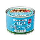 デビフペット ひな鶏レバーの水煮 野菜入り 150g【ポイント10倍】