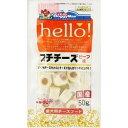 ドギーマンハヤシ 食品事業部 hello!プチチーズ ビーフ味 50g【ポイント10倍】