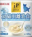 日清ペットフード JPスタイル 幼猫用離乳食 420g【ポイ...