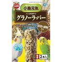 マルカン インコのおやつグラノーラバーお豆と穀物【ポイント10倍】