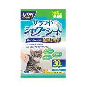 ライオン商事 ペットキレイシャワーシート短毛猫用【ポイント10倍】