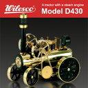 蒸気エンジン付トラクター Model D430(代引不可)【ポイント10倍】【int_d11】