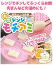 【ヨシカワ】 丸型レンジモチアミ ピンク(代引不可)