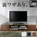テレビ台 ボード tvボード 収納 背面収納TVボード ROBIN〔ロビン〕 幅180cm(代引不可)【送料無料】【ポイント10倍】