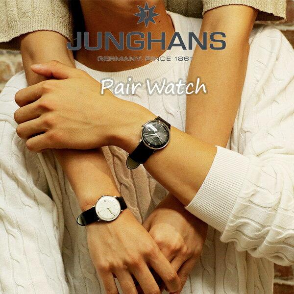 【ペアウォッチ】 ユンハンス マックスビル クオーツ メンズ レディース 腕時計 041446500 047425100 ブラック シルバー 【送料無料】【ポイント10倍】【_包装】 【送料無料】【ラッピング無料】エレガント