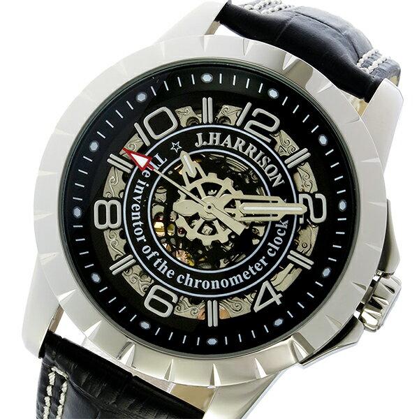ジョンハリソン JOHN HARRISON 自動巻き メンズ 腕時計 時計 JH-038SB ブラック/シルバー【ポイント10倍】【_包装】 【ラッピング無料】暖かい