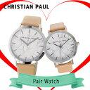 ペアウォッチ クリスチャンポール CHRISTIAN PAUL 腕時計 時計 メンズ レディース クオーツ MR-04(MWS4305) MWS3505 マーブル シルバー ベージュ【ポイント10倍】【楽ギフ_包装】
