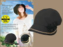 UVふんわり小顔帽子 ブラック 4580260582417【YDKG 円高還元 ブランド】【ポイント10倍】【楽ギフ_包装】【RCP】【10P15Apr14】