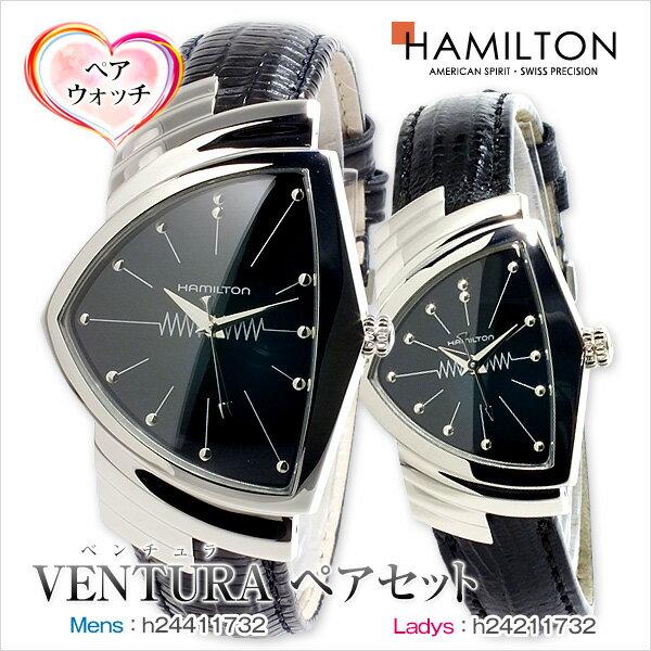 ハミルトン HAMILTON ベンチュラ VENTURA ペアセット ペアウォッチ 腕時計 H24411732 H24211732【楽ギフ_包装】【送料無料】【ポイント10倍】