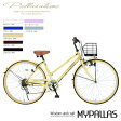 マイパラス シティサイクル 自転車 26インチ M-501NA ナチュラル 代引き不可【ポイント10倍】