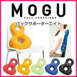 MOGU モグ バックサポーターエイト サポーター クッション ビーズクッション【ポイント10倍】