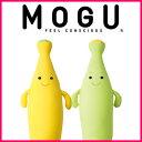 MOGU もぐっちバナナ MOGU ビーズクッション モグ【ポイント10倍】