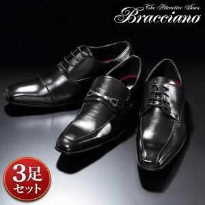 メンズビジネスシューズ3足セット/30,000足突破!の紳士靴を毎日履き替えられる3足セットで販売☆