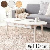 テーブル 北欧 センターテーブル ローテーブル 木製 引き出し収納付きテーブル coln〔コルン〕110cmワイドタイプ ウォールナット リビングテーブル コーヒーテーブル 引き出し【送料無料】【ポイント10倍】