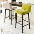 ハイスツール Kurera(クレラ) CH-380 スツール 椅子(代引不可)【ポイント10倍】【送料無料】